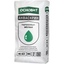 Основит HC63 Хардскрин Гидроизоляция жесткая (20 кг)