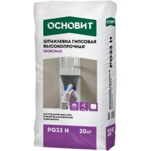 Основит PG33 H Шовсилк шпаклевка гипсовая высокопрочная (20 кг)