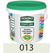 Основит «ПЛИТСЭЙВ» ХС6 Е Затирка эластичная 013 жасмин (2 кг)
