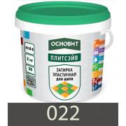 Основит «ПЛИТСЭЙВ» ХС6 Е Затирка эластичная 022 темно-серый (2 кг)