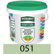 Основит «ПЛИТСЭЙВ» ХС6 Е Затирка эластичная 051 светло-зеленый (20 кг)