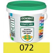 Основит «ПЛИТСЭЙВ» ХС6 Е Затирка эластичная 072 лимонный (2 кг)