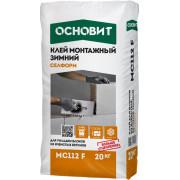 Основит СЕЛФОРМ MC112 F (Т-112F) клей монтажный зимний (20 кг)