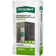 Основит AC 16E МАКСИПЛИКС Плиточный клей беспылевой высокоэластичный (25 кг)