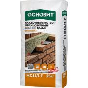 Основит БРИКФОРМ MC11/1 F кладочный раствор зимний белый 010 (25 кг)