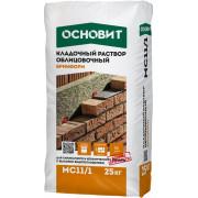Основит БРИКФОРМ MC11/1 кладочный раствор шоколадный 045 (25 кг)