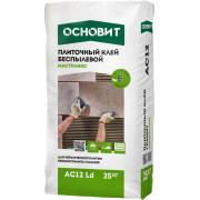 Основит МАСТПЛИКС ECO AC12 Ld Клей беспылевой для керамической плитки и керамогранита (25 кг)