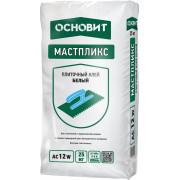 Основит МАСТПЛИКС AC12 W Плиточный клей белый (25 кг)