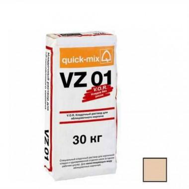 Quick-mix VZ 01 plus Кладочный раствор для кирпича светло бежевый (30 кг)