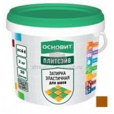 Затирка для швов ООВИТ ПЛИТСЭЙВ XC6 Е какао (2кг) 192шт/под - купить оптом, в розницу