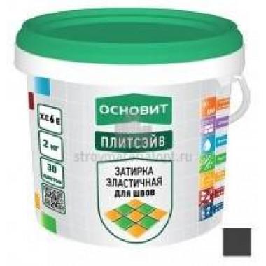 Затирка для швов ООВИТ ПЛИТСЭЙВ XC6 Е графит (2кг) 192шт/под - купить оптом, в розницу