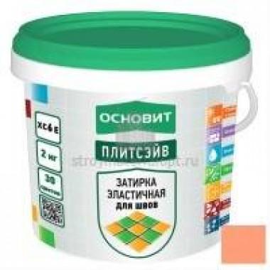 Затирка для швов ООВИТ ПЛИТСЭЙВ XC6 Е персиковый (2кг) 192шт/под - купить оптом, в розницу
