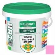 Затирка для швов ООВИТ ПЛИТСЭЙВ XC6 Е светло-розовый (2кг) 192шт/под - купить оптом, в розницу