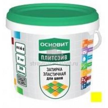 Затирка для швов ООВИТ ПЛИТСЭЙВ XC6 Е жёлтый (20кг) 36шт/под - купить оптом, в розницу