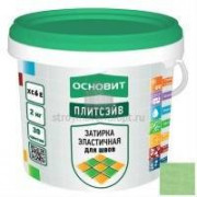 Затирка для швов ООВИТ ПЛИТСЭЙВ XC6 Е светло-зелёный (2кг) 192шт/под - купить оптом, в розницу